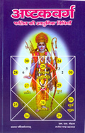 Ashtakvarga (Predictive Astrology)