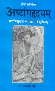 Ashtanghridayam of Shrivagbhattavirachitam, Lal Chand Vaidh, HINDI BOOKS Books, Vedic Books