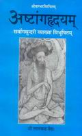 Ashtanghridayam of Shrivagbhattavirachitam