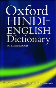 Oxford Hindi-English Dictionary, R. S. Mc Gregor, HINDI Books, Vedic Books , Oxford Hindi-English Dictionary, R. S. Mc Gregor, dictionary, hindi, english, language, linguistics