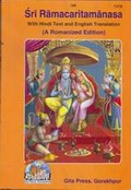 Sri Ramacaritamanasa (A Romanized Edition) (With Hindi Text and English Translation) (Gita press)