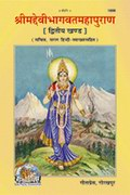 Srimad Devi Bhagwat Mahapuran Part - 2 (Hindi)