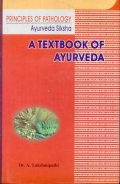 A Textbook of Ayurveda