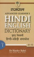 Rajpal Advanced Learner's Hindi -English Dictionary Volume- 1