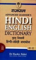 Rajpal Advanced Learner's Hindi- English Dictionary Volume- 2