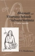 Bhamati and Vivarana Schools of Advaita Vedanta