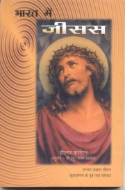 Bharat Me Jesus, Santosh Agrawal, A TO M Books, Vedic Books