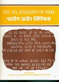 Bharatiya Prachin Lipimala (The Palaeography of India)