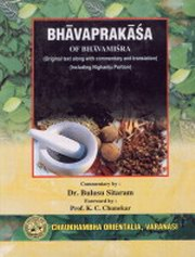 Bhavaprakasa  of Bhavamisra : Original Text Along With Commentary and Translation : Including Nighantu Portion - 2 Vol., Bulusu Sitaram, AYURVEDA Books, Vedic Books
