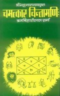 Chamatkar Chintamani of Bhatt Narayan: With Sanskrit Commentary by Malaviya Daivajna Dharmesvara