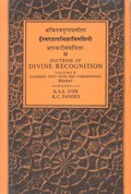 Doctrine of Divine Recognition