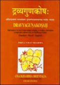 Dravyagunakosah : Dictionary of Ayurvedic Terms Relating to Names, Synonyms, Properties and Actions of Medicinal Plants (Sanskrit- Hindi-English)