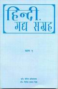 Hindi Gadya Samgraha (Vol. I)