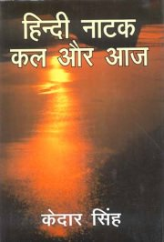 Hindi Natak Kal Aur Aaj, Kadar Singh, A TO M Books, Vedic Books ,
