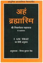 I AM THAT, Sudhakar Dikshit,  Books, Vedic Books