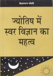Jyotish mai Swar Vigyan ka Mahatwa (Hindi), Kedardutt Joshi, A TO M Books, Vedic Books ,