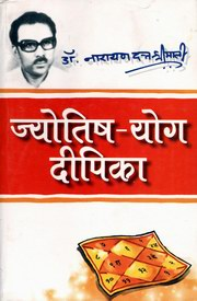 Jyotish Yog Dipika (Hindi), Dr. Narayan Dutt Shrimali, HINDI Books, Vedic Books