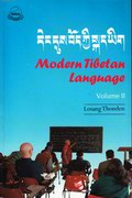 Modern Tibetan Language (Vol. 2)