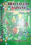 Dravyaguna Vijnana - Volume 2: Study of the Essential Medicinal Plants in Ayurveda (Illustrated)