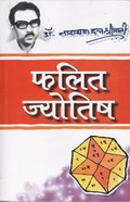 Phalit Jyotish (Hindi)