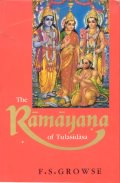 Ramayana of Tulasidasa (Large Edition)