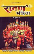 Ravana Samhita (Hindi)
