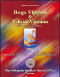 Roga Vijnana & Vikriti Vijnana: According to C.C.I.M. Syllabus (Volume I)