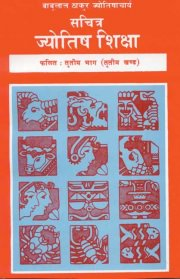 Sachitra Jyotish Shiksha--Phalit Khanda (Part III), B.L. Thakur, M TO Z Books, Vedic Books