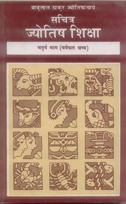 Sachitra Jyotish Shiksha--Varsha Phala Khanda, B.L. Thakur, JUST ARRIVED Books, Vedic Books