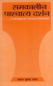 Samkaleen Paschatya Darshan (Contemporary Western Philosophy), B.K. Lal, JUST ARRIVED Books, Vedic Books