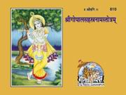 Sri Gopalsahasranama Stotra, Gita Press, SANSKRIT Books, Vedic Books