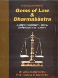 Sriranganathsrih Gems of Law & Dharmasastra