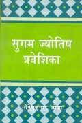 Sugam Jyotisha Priveshika (Hindi)