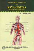 The Principles and Practice of Kaya Cikitsa: Ayurveda's Internal Medicine Volume IV