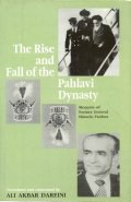 The Rise and Fall of the Pahlavi Dynasty