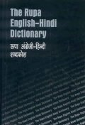 The Rupa English Hindi Dictionary