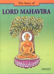 The Story of Lord Mahavira, Retold by Vernon Thomas, M TO Z Books, Vedic Books ,