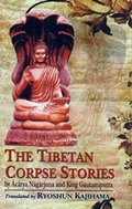 The Tibetan Corpse Stories (By Acarya Nagarjuna and King Gautamiputra)