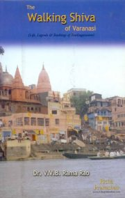 The Walking Shiva of Varanasi, Dr.V.V.B.Rama Rao, M TO Z Books, Vedic Books