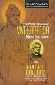 The World Religion of Vivekananda, Romain Rolland, M TO Z Books, Vedic Books ,