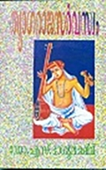 Tyagaraja Sarvasvam: Complete text of songs of Saint Tyagaraja