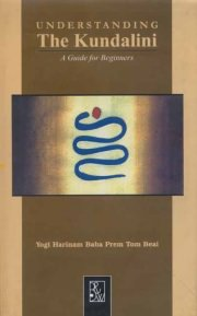 Understanding the Kundalini, Yogi Harinam Baba Prem Tom Beal, M TO Z Books, Vedic Books ,