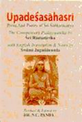 Upadesasahasri: Prose And Poetry Of Sri Sankaracarya