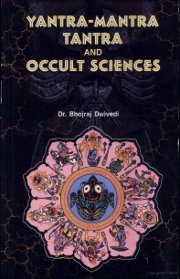Yantra, Mantra, Tantra & Occult Science, Dr. Bhojraj Dwivedi, MANTRA Books, Vedic Books