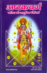 Ashtakvarga (Predictive Astrology), M.S. Mehta, Rajesh Chand Dadwal, HINDI Books, Vedic Books