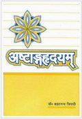 Astanga Hrdayam - 3 Volumes (Hindi)