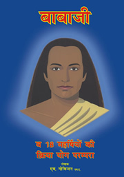 Babaji And 18 Siddha Kriya Yoga Tradition, Marshall Govindan Satchidananda, BABAJI Books, Vedic Books