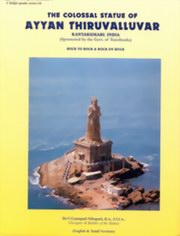 The Colossal Statue Of Ayyan Thiruvalluvar, Dr. V. Ganapati Sthapati, ARCHITECTURE Books, Vedic Books