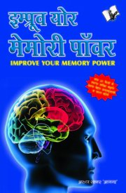 Improve Your Memory Power (Hindi), Arun Sagar Anand, HINDI BOOKS Books, Vedic Books