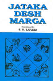 Jataka Desh Marga by S  S  Sareen at Vedic Books